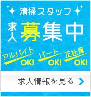 東京管財は清掃スタッフ求人募集中です!