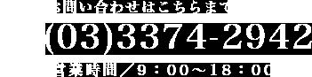 東京管財株式会社のお問い合わせ電話番号