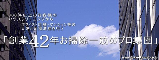 清掃・掃除・ビル管理|お掃除プロ集団の東京管財株式会社